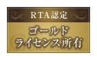 RTA認定ゴールドランセンス