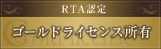 RTAゴールドライセンス