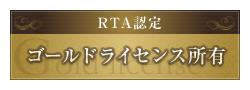 RTA認定ゴールドライセンス