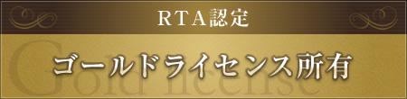 """""""RTA認定ゴールドライセンス"""""""