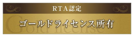 RTA隱榊ョ壹ざ繝シ繝ォ繝峨Λ繧、繧サ繝ウ繧ケ