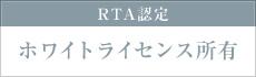 RTA認定ホワイトライセンス